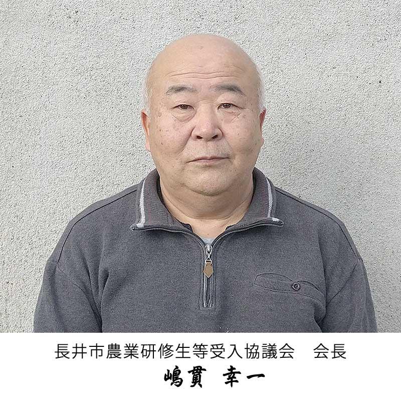 長井市農業研修生等受入協議会会長 嶋貫幸一